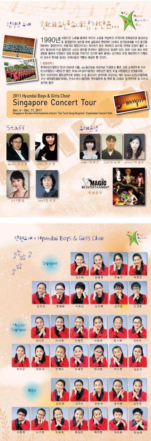 현대소년소녀합창단 2011년 공연소개