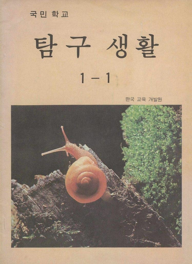 elementary_vacation_book